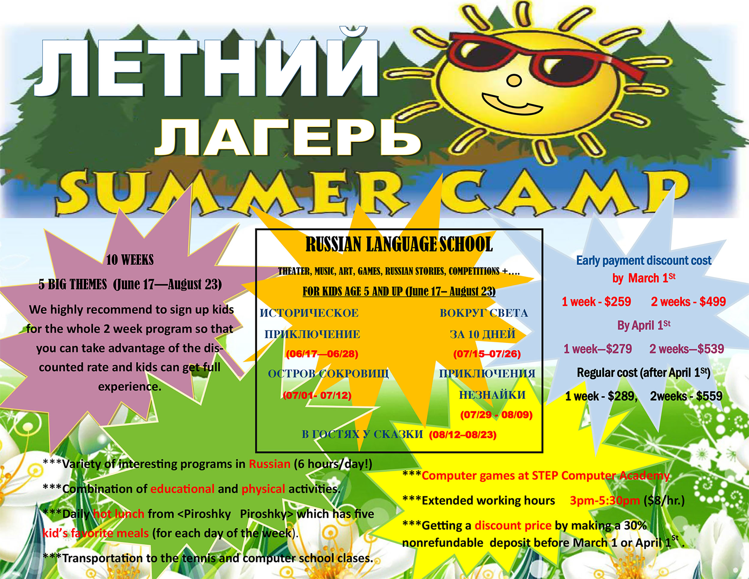 Theater Summer Camp poster